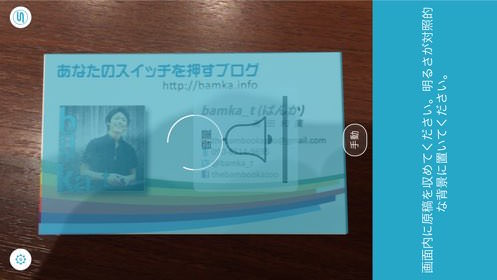 Evernote Scannable で名刺を撮ると電話番号やメールがテキストで保存されて超便利 01