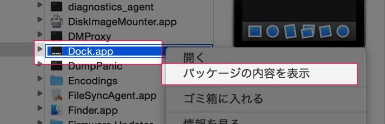 Finderアプリのアイコンを変更する方法 05