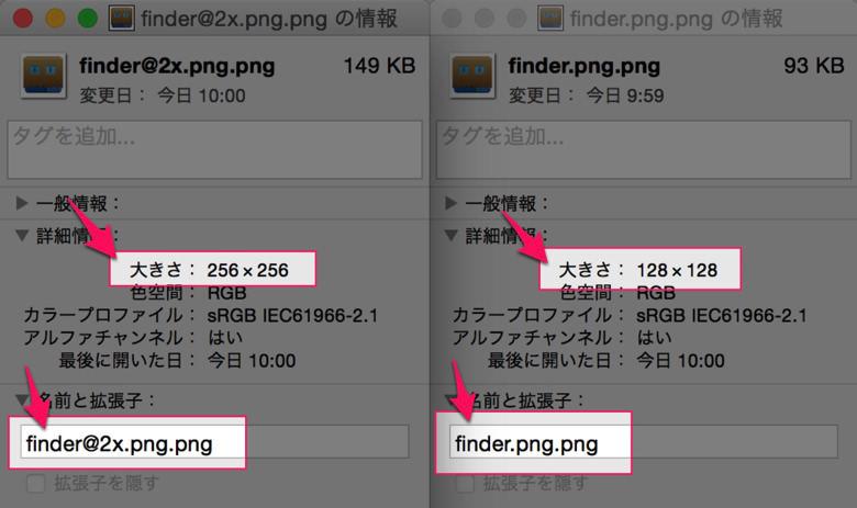 Finderアプリのアイコンを変更する方法 02