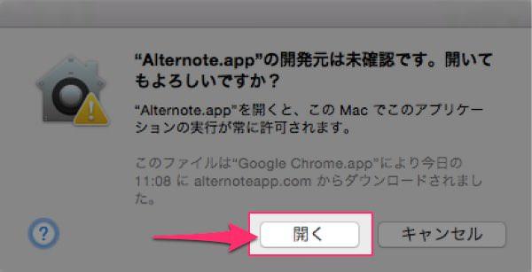 Macで開発元が未確認のアプリを開けない問題を解決する最も簡単な方法 3
