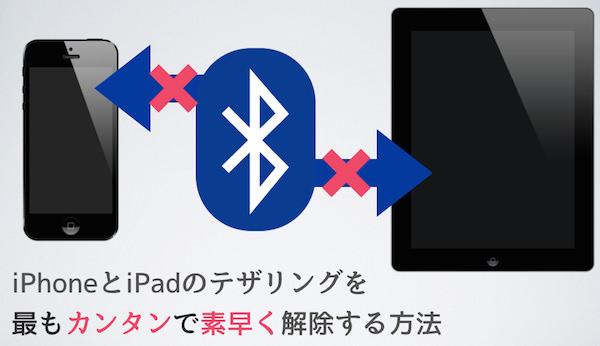 テザリングを最も素早く簡単に解除する方法 iPhone iPadの便利技