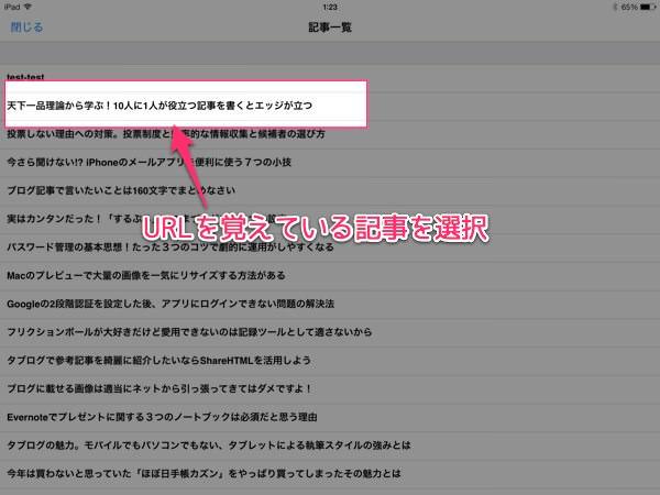 するぷろでカスタム構造のパーマリンクを設定する方法 iPadでタブログするなら必須 6
