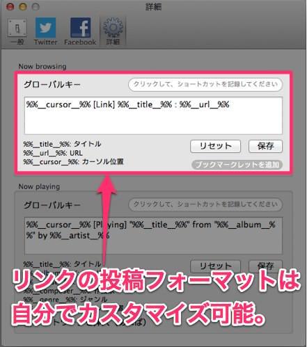 MacのSNS同時投稿アプリ Hummings の紹介4