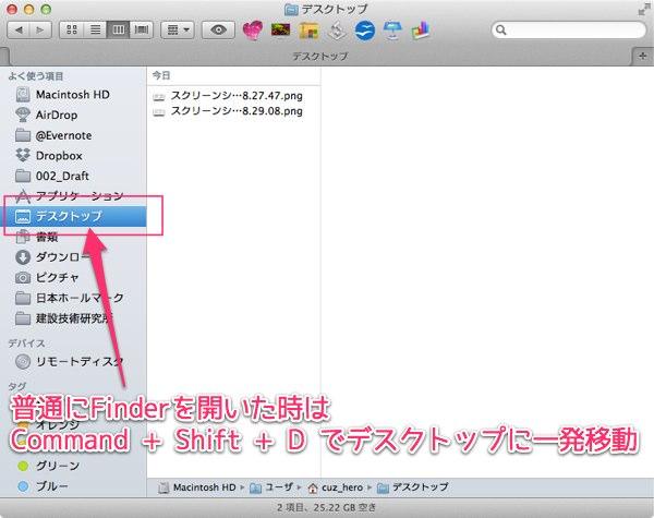 感動 MacのFinderでデスクトップを一発指定するショートカットが何かと便利 3