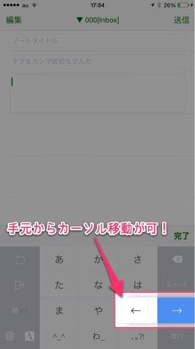 IPhone 6 Plusで片手文字打ちをしたいならATOK for iOSが解決してくれる 5