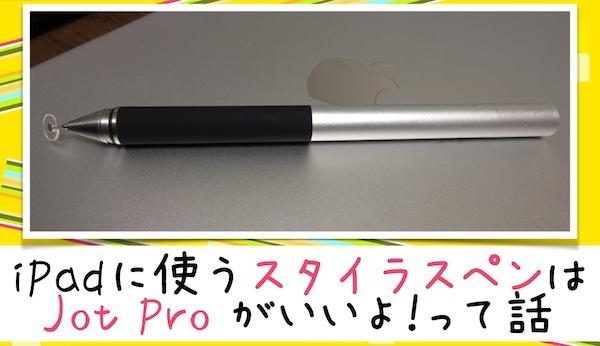 IPadに使うスタイラスペンはJotProがオススメ 001