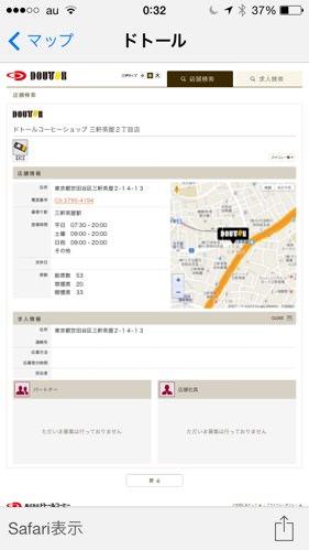 現在地周辺のお店や施設を地図から調べられる最強アプリ ロケスマ 6