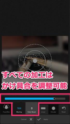 Pixlr Express 使い方 3