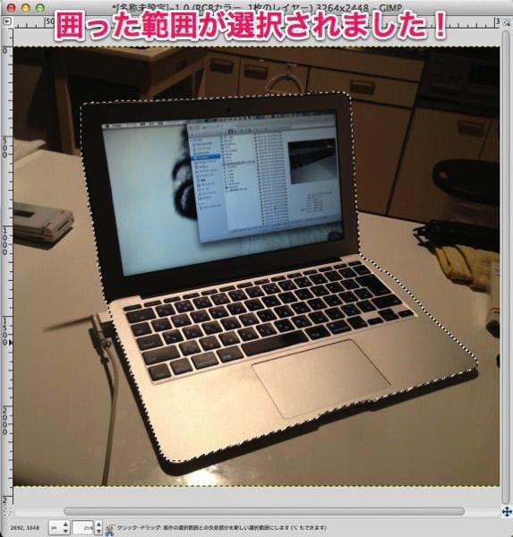 GIMPを使って画像を切り取る方法6