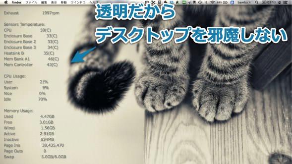 Desktop Monitor  起動画面