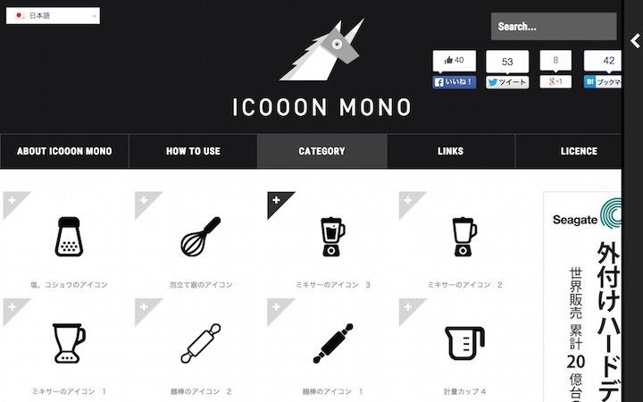 商用OKで無料 アイコンやシルエット等の小型な素材配布サイト11選 3