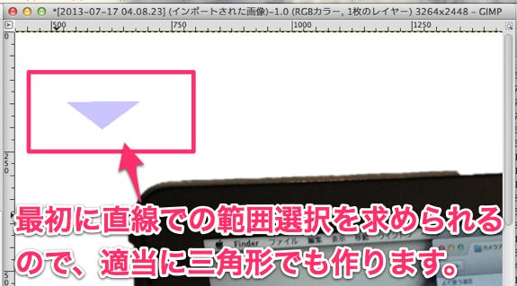 GIMPを使って画像を切り取る方法11 1