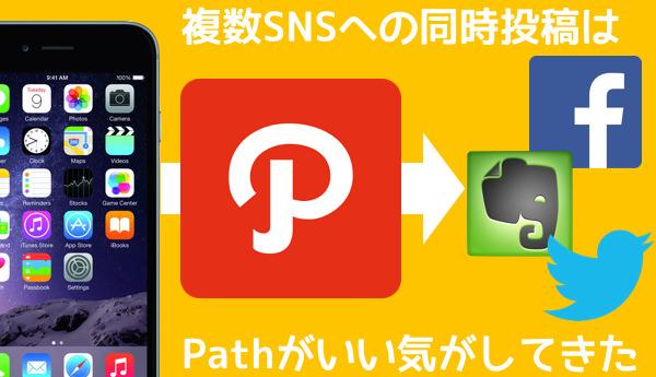 複数SNSへの同時投稿はPathアプリの完成度が高いので一番オススメ