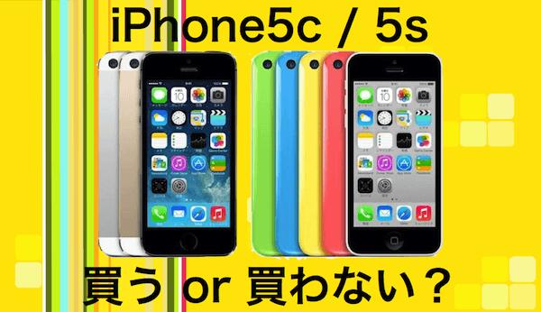 IPhone5s 5cを迷っている人へ