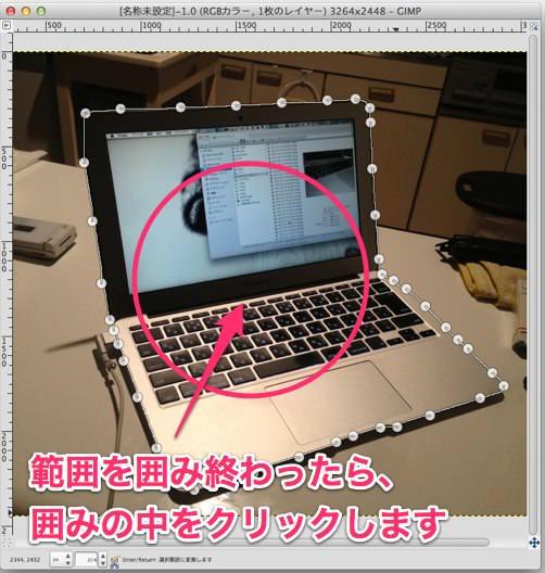 GIMPを使って画像を切り取る方法5