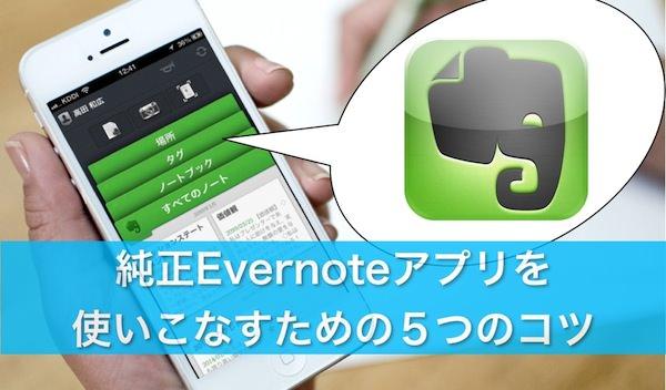 IPhone版Evernote純正アプリを使いこなす技