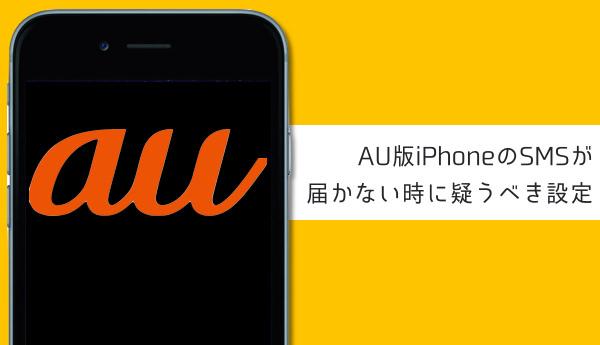 AU版iPhoneのSMSが届かない時に真っ先に疑うべき設定