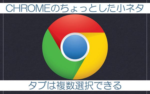 Chrome小ネタ-タブは複数選択できる.001 (mini)