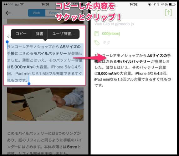 IPhone iPad対応 Evernoteへのコピー クリップの最強決定版 EverClip2 1