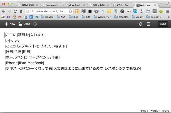 マークダウンで作成した表組みをHTMLで取得する方法 Chrome版 1