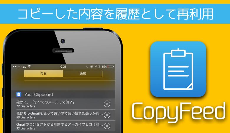 IPhoneでコピー履歴を通知センターから再利用できる無料アプリ Copyfeed