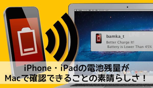 Mac WinからiPhoneの電池残量を確認できるアプリ iBetterCharge