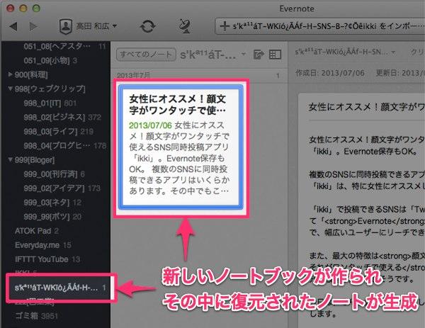 Evernoteのノートで前のバージョンを復元する方法6