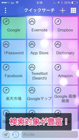 オススメ検索ランチャーアプリ Quick Search 2