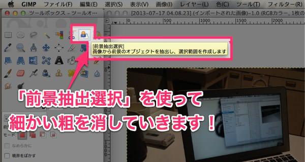 GIMPを使って画像を切り取る方法10
