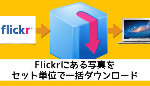 MacでFlickrの写真をセット単位で一括ダウンロードする方法