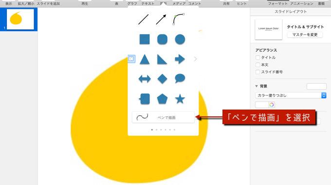 Keynoteで好きな図形を作る方法 009