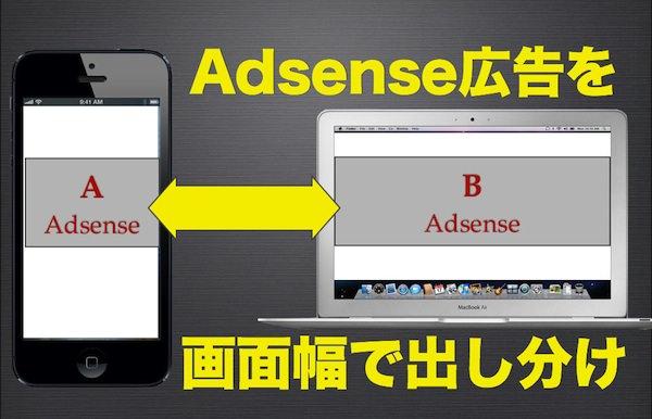 Adsense広告を画面幅で出し分け