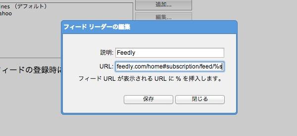 普通のRSS登録ボタンからでも超カンタンにFeedlyに登録する方法 4