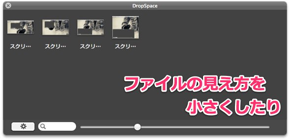 DropSpace 使い方 4
