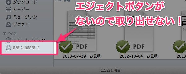 DVDドライブが飲み込んだDVDを強制的に排出する方法 1