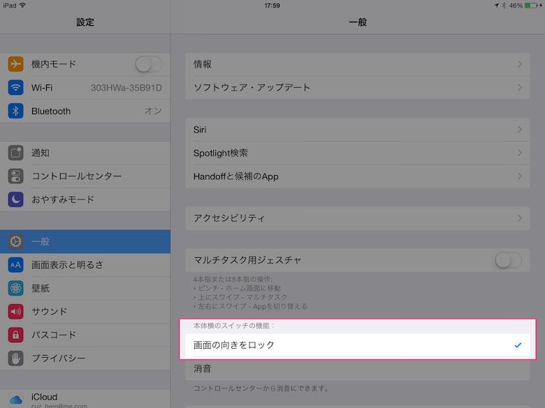 IPadでペイント系アプリを120 楽しむために必要な基本の設定項目 07