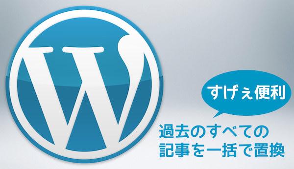 後戻りはできる WordPressの過去記事すべてを一括で置換する方法