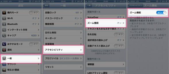 IPhoneのズーム機能の設定
