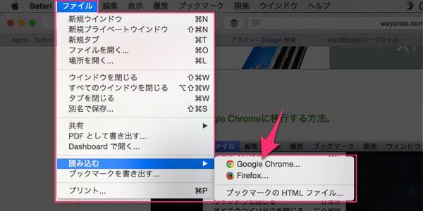 ChromeのブックマークをSafariに完全移行するのが超簡単だった 1
