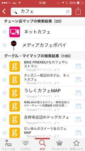 現在地周辺のお店や施設を地図から調べられる最強アプリ ロケスマ 9