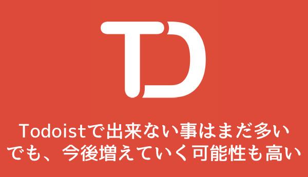 Todoistのラベルで出来ない事2つ 並替えとラベル無タスクはNG
