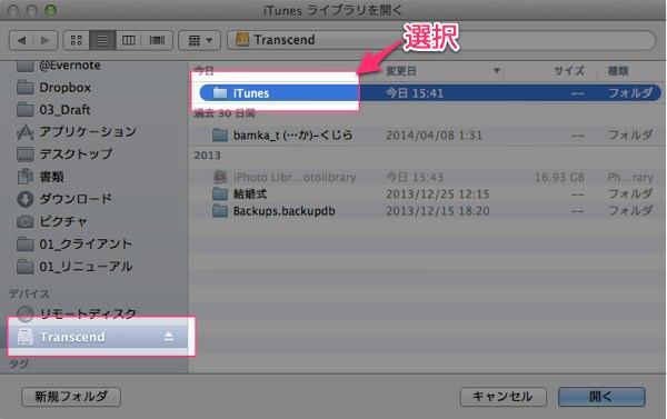 ITunesのバカでかいデータを外付けHDDに移行する方法 音楽 ビデオを移行してPCもスッキリ 3