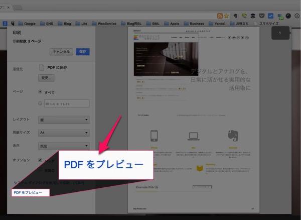 Chromeで見ているページをPDFとしてEvernoteに保存する方法 2