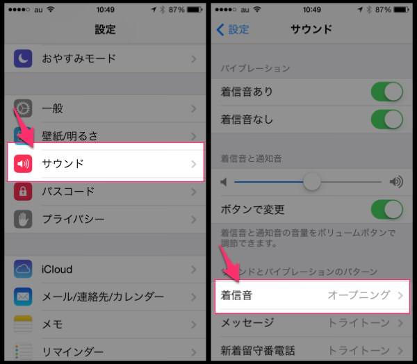 IPhoneのバイブがうるさいからバイブパターンを自作して静かに通知させる 2