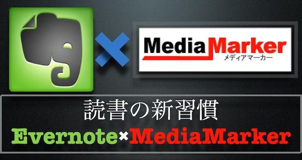 MediaMarkerとEvernoteの連携方法