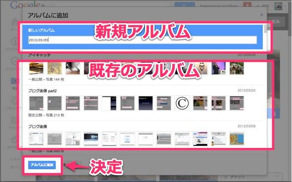 Picasa Google+ のインスタントアップロード整理方法 4