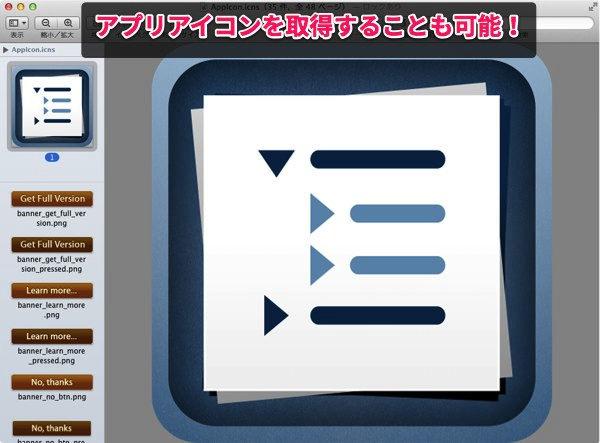 Macの裏ワザ アプリをプレビューで開くと使われてる画像が全部見られる 3