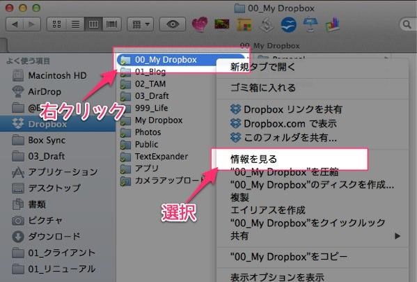 Macのフォルダアイコンを変更すれば視認性が上がって整理が捗る 3