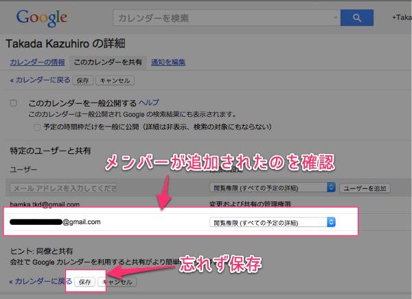 メンバーのスケジュールの把握ならGoogleカレンダーの共有がオススメ 6
