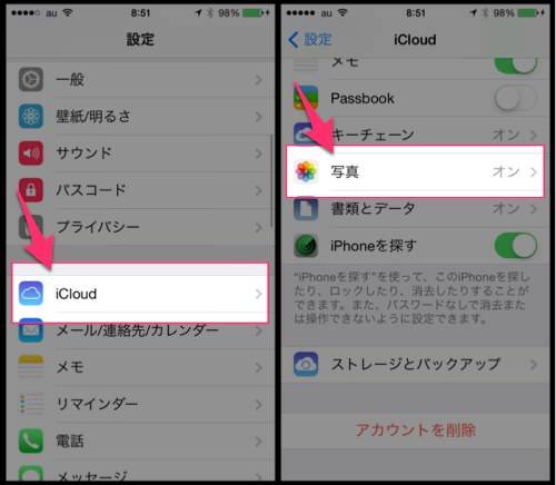 IPhoneのフォトストリームを一括全削除する最も簡単な方法 2